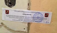 モスクワのアムネスティ事務所閉鎖