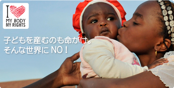 女性や少女の性と生殖の権利を守る、My Body, My Rightsキャンペーン