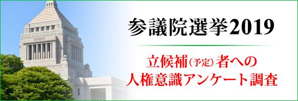 参議院 選挙 千葉 県 2019 候補 者