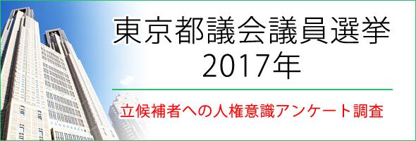 東京都議会議員選挙2017年~立候補者への人権意識アンケート調査~