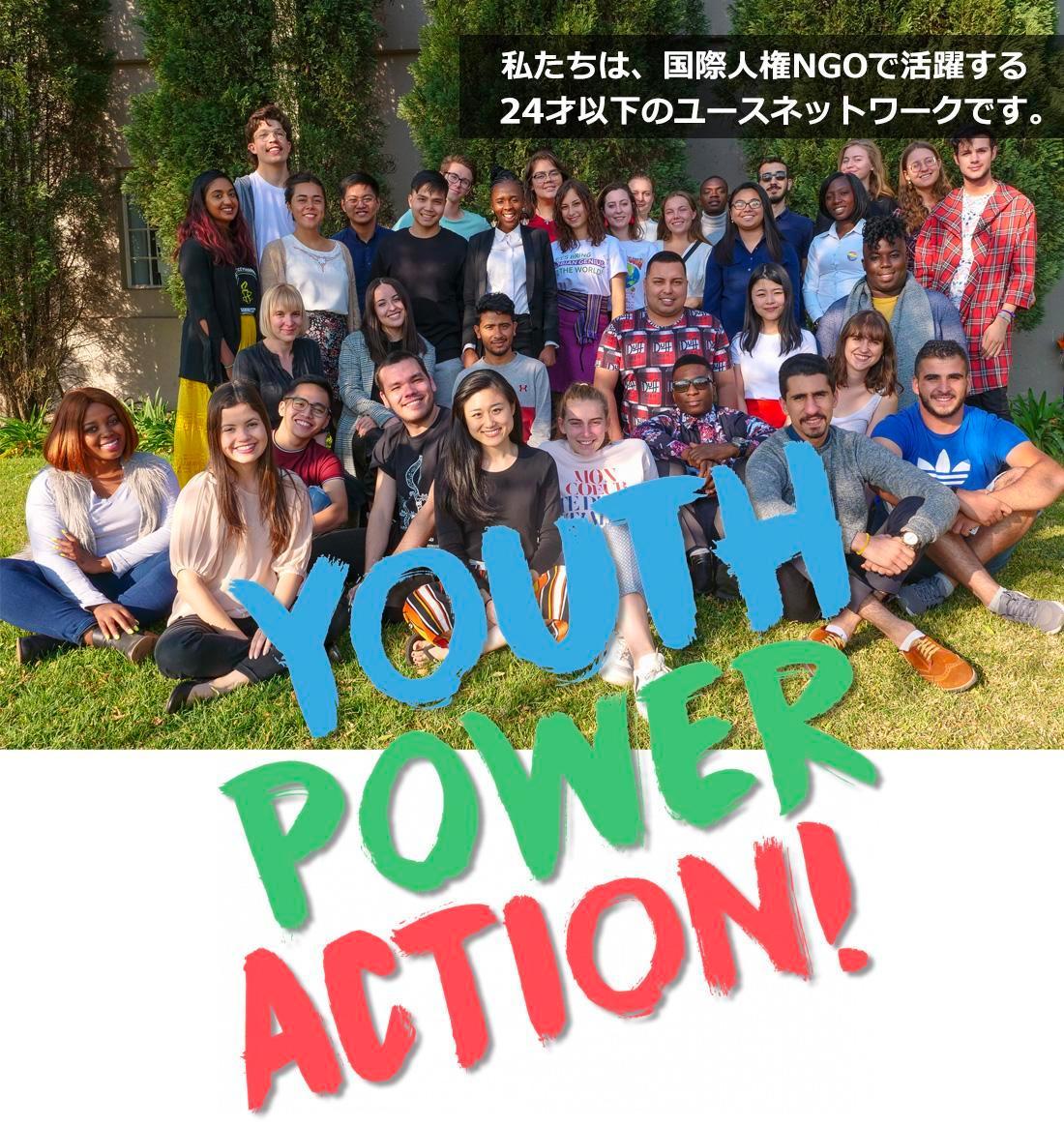 私たちは、国際人権NGoで活躍する25才以下のユースネットワークです。
