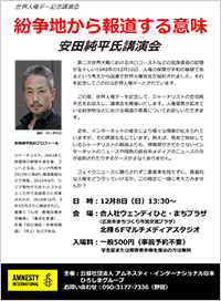 event_20191208_hiroshima.png