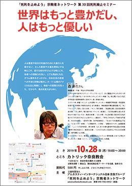講演会「世界はもっと豊かだし、人はもっと優しい」講師:森達也さん