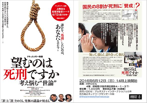 ドキュメンタリー映画 『望むのは死刑ですか 考え悩む