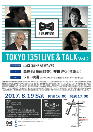 event_20170819_live.png