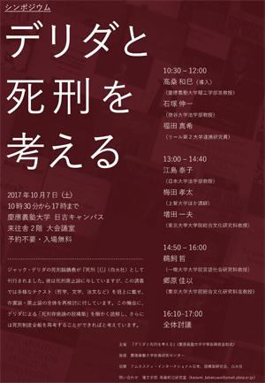 event_20171007_dp.jpg
