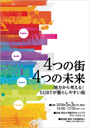 event_20180503_lgbt_s.png