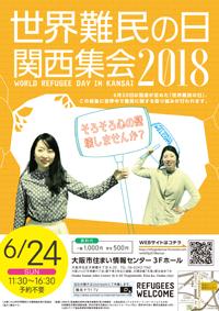 世界難民の日:関西集会2018