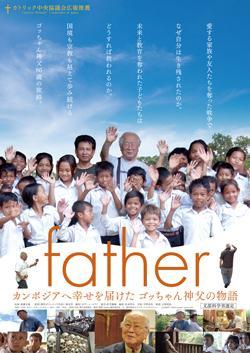『father カンボジアへ幸せを届けたゴッちゃん神父の物語』