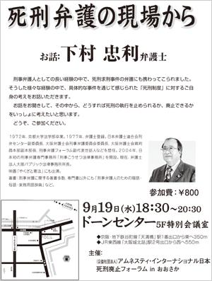 「死刑弁護の現場から」お話:下村忠利弁護士