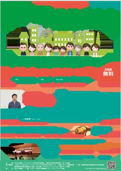 event_20181209_osaka.png