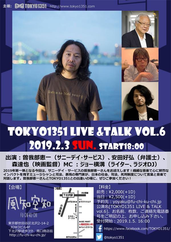TOKYO1351 LIVE & TALK vol.6
