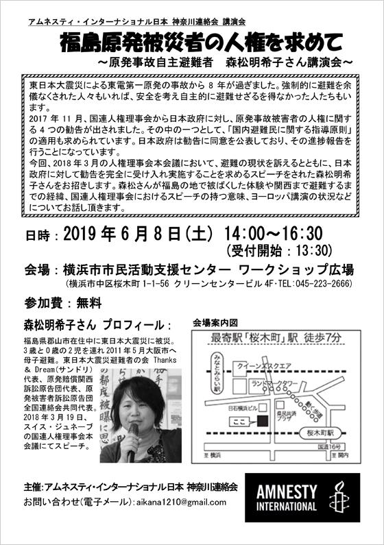 講演会「福島原発被害者の人権を求めて~原発事故自主避難者 森松明希子さん講演会~」