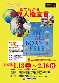 パネル展「見てわかる世界人権宣言」