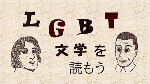 「LGBT文学を読もう」