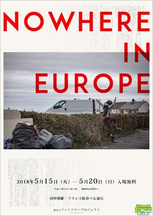 武智一雄 写真展「NO WHERE IN EUROPE」