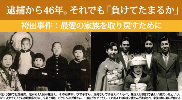 袴田事件~逮捕から46年。「それ...