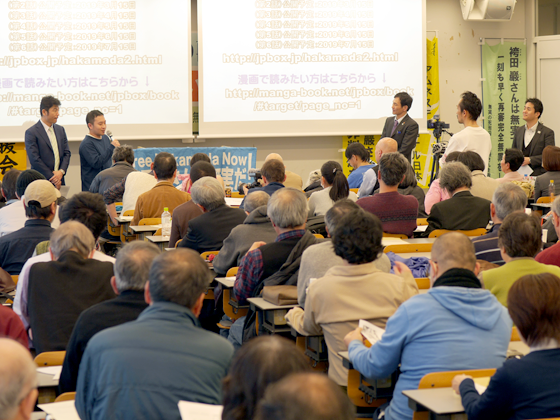 「袴田巖さんの再審開始を!再収監を許さない3.23全国集会」参加報告