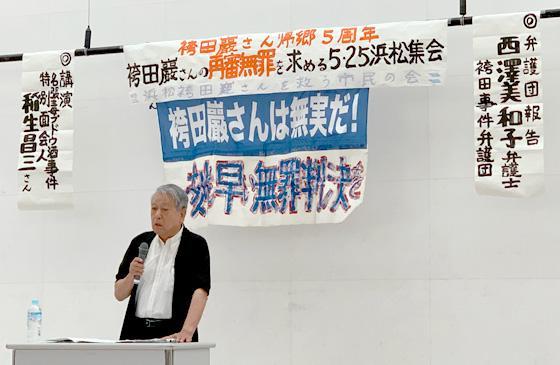 集会で登壇する稲生昌三さん