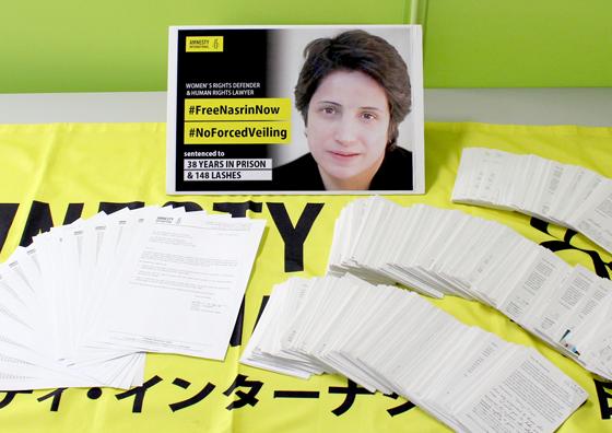 アムネスティ日本支部で集まった4,757筆の署名