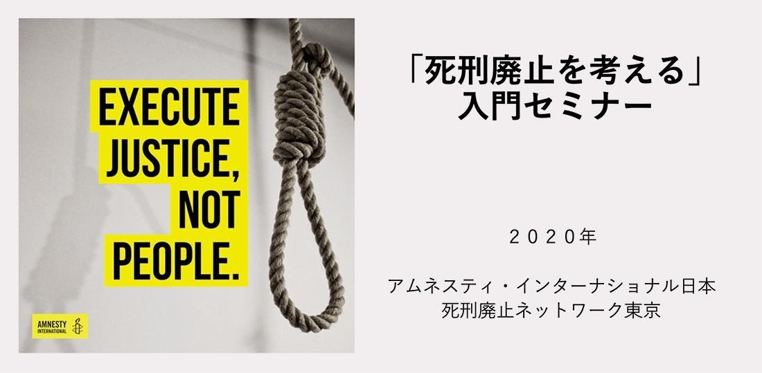 オンラインセミナー「死刑制度とは?世界の状況は?」