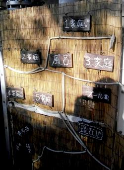 横浜家庭学園