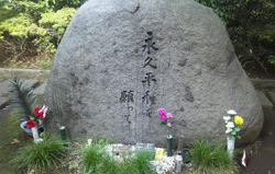 スガモプリズンの跡地にある記念碑