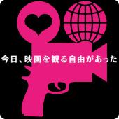 アムネスティ・フィルム・フェスティバル(アムネスティ映画祭)