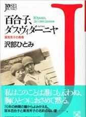 『百合子、ダスヴィダーニヤ―湯浅芳子の青春』出版社:文藝春秋/ISBN:978-4-16344-080-4