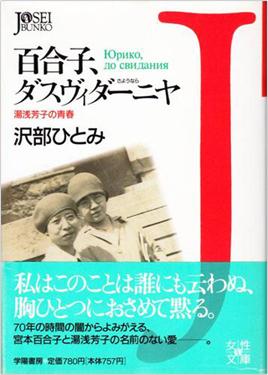 『百合子、ダスヴィダーニヤ―湯浅芳子の青春 』出版社:文藝春秋/ISBN:978-4-16344-080-4
