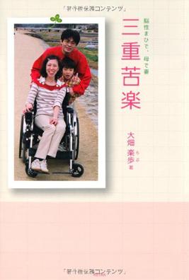 三重苦楽 大畑楽歩著/アストラ ISBN:978-4-901203-43-2