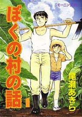 ぼくの村の話 講談社 ISBN:978-4063283051 尾瀬 あきら(著)