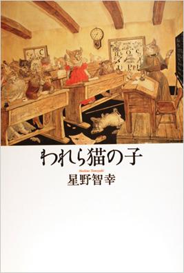 星野智幸(著)/「われら猫の子」に収録/講談社 ISBN:978-4062136952