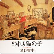 『紙女』(「われら猫の子」に収録)