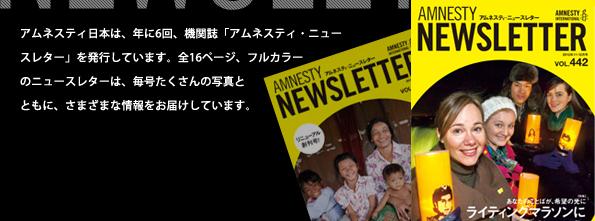アムネスティ日本は、年に6回、機関誌「アムネスティ・ニュースレター」を発行しています。全16ページ、フルカラーのニュースレターは、毎号たくさんの写真とともに、さまざまな情報をお届けしています。