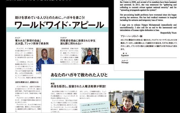 「署名ハガキ」と「あなたのハガキで救われた人びと」のサンプル記事